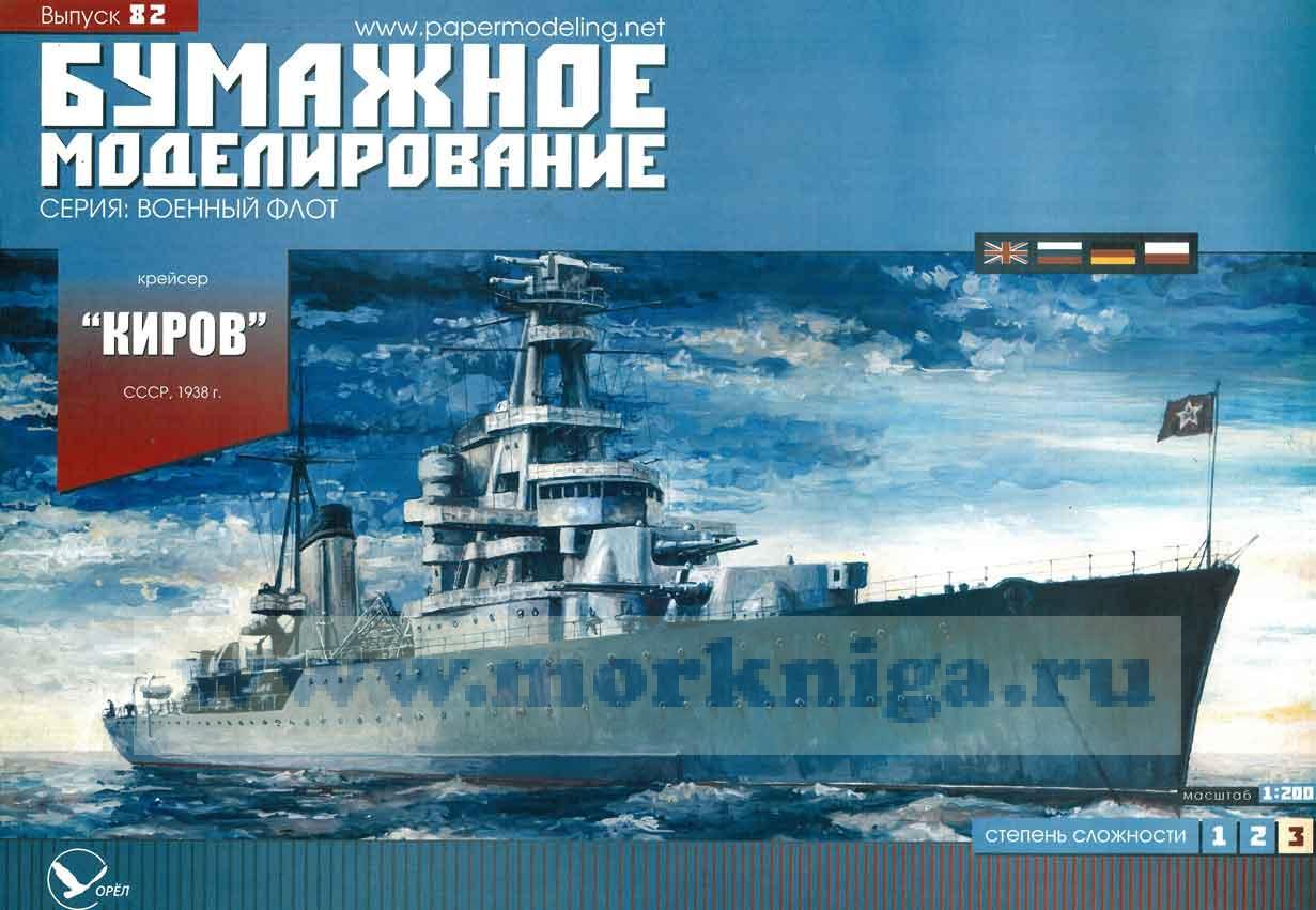 Бумажная модель крейсера