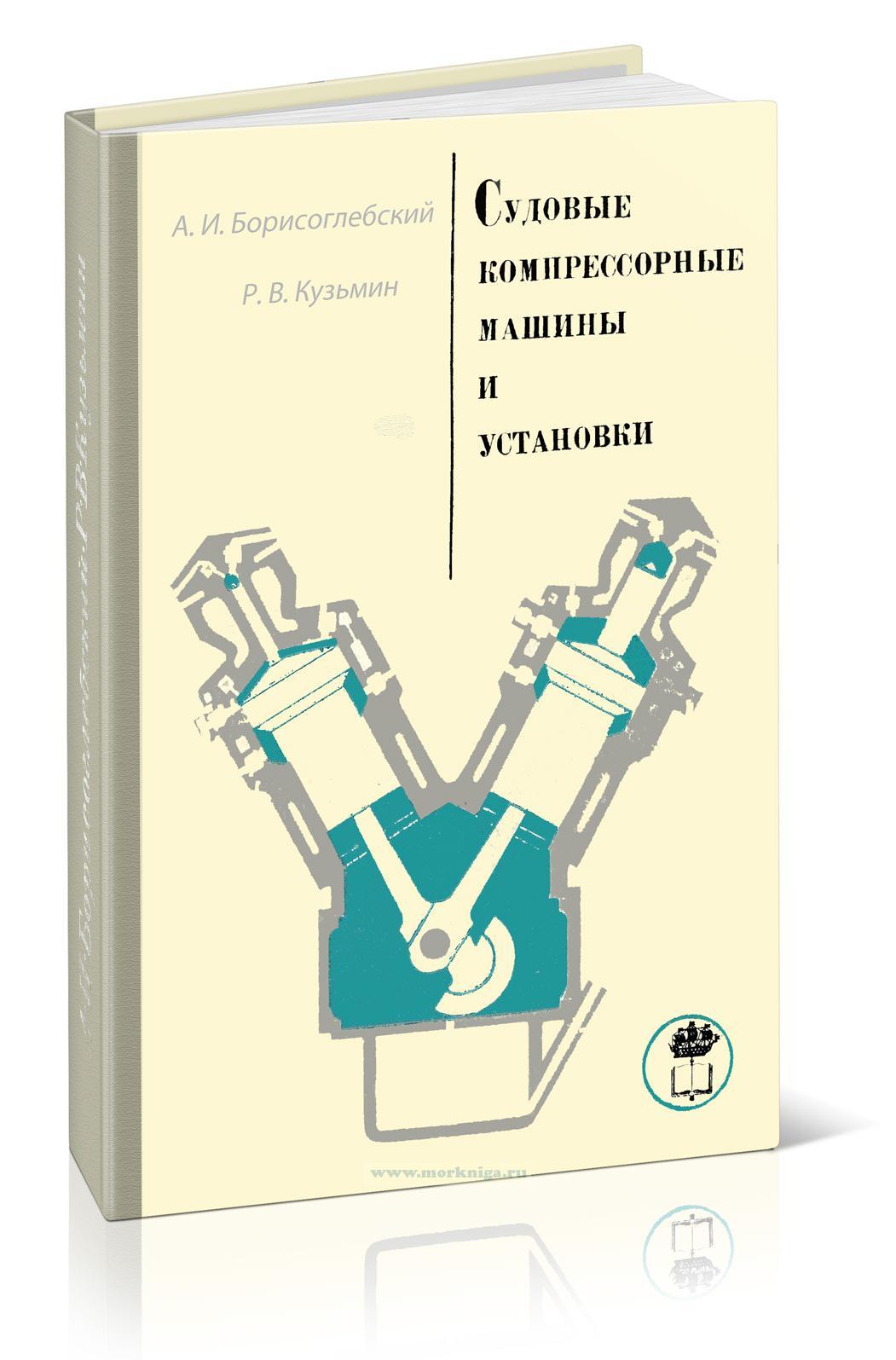 Судовые компрессорные машины и установки