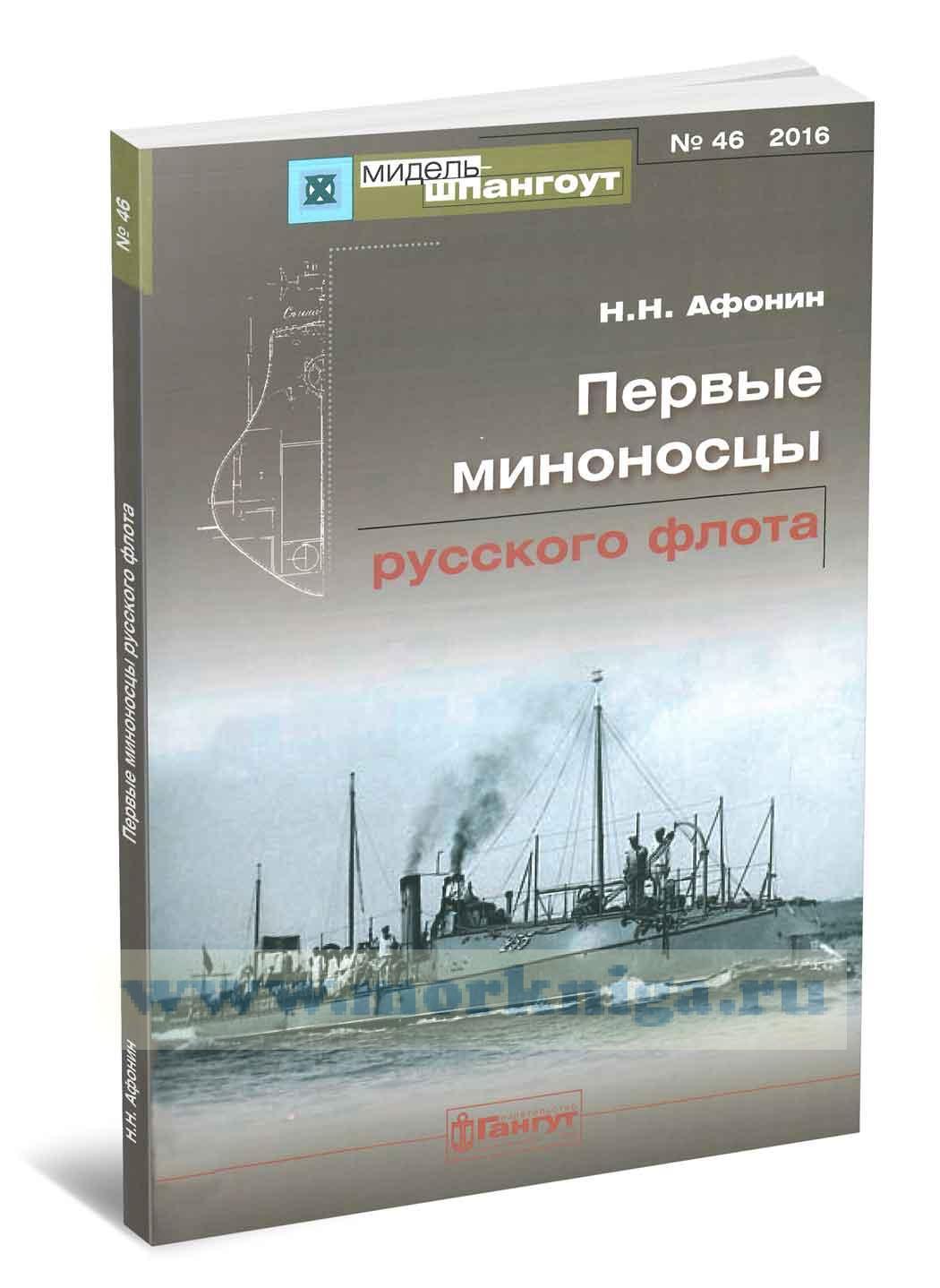 Первые миноносцы русского флота