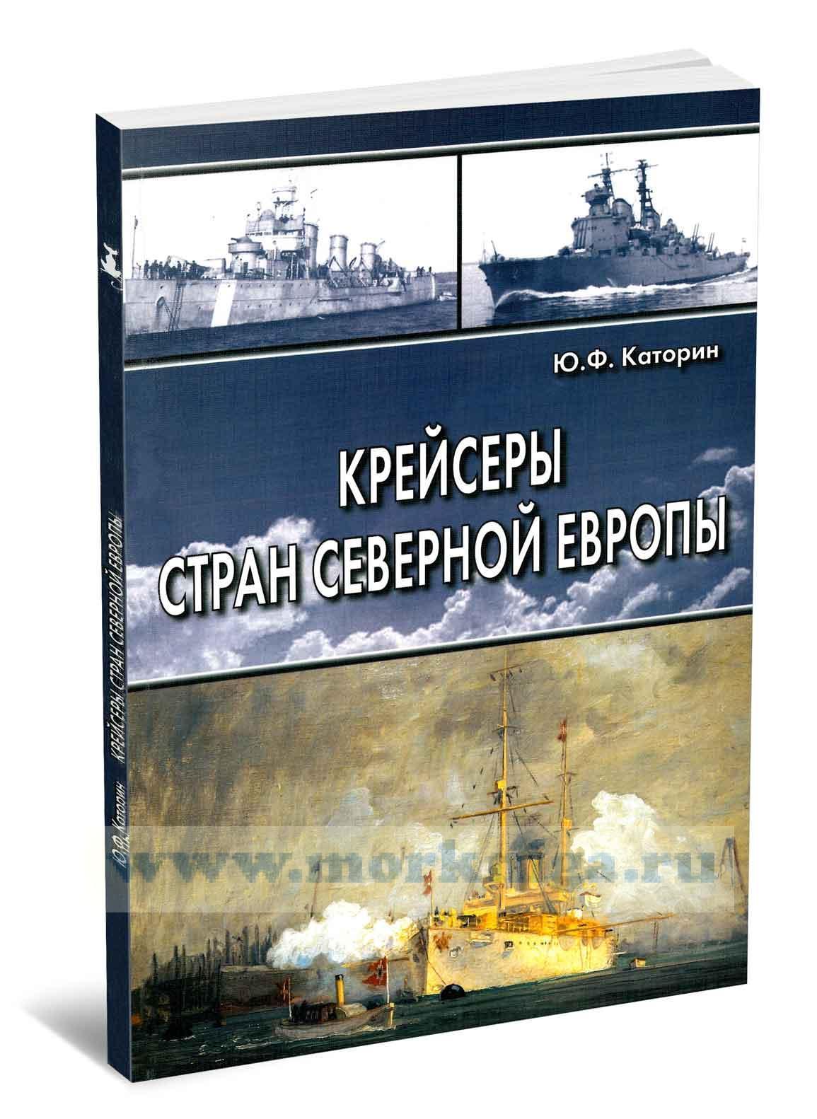 Крейсеры стран Северной Европы