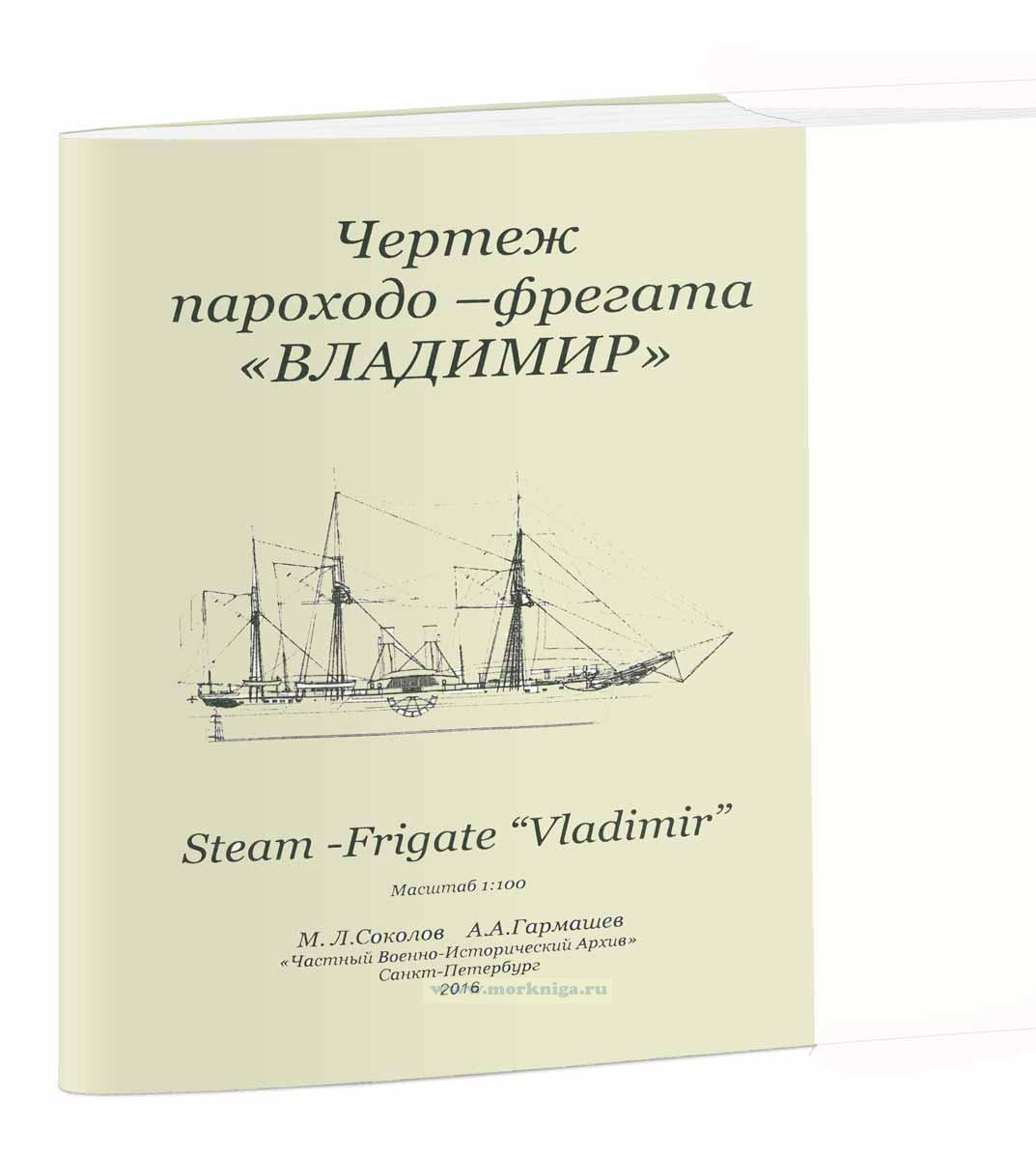 Чертежи кораблей Российского флота. Пароходо-фрегат