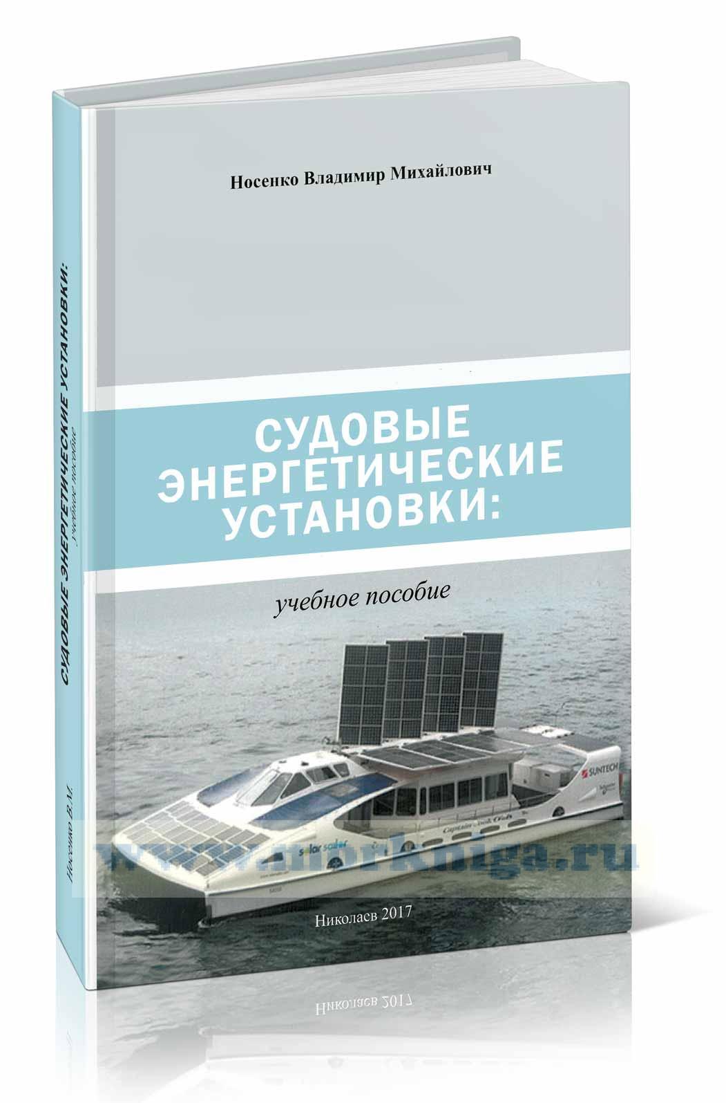 Судовые энергетические установки. Учебное пособие