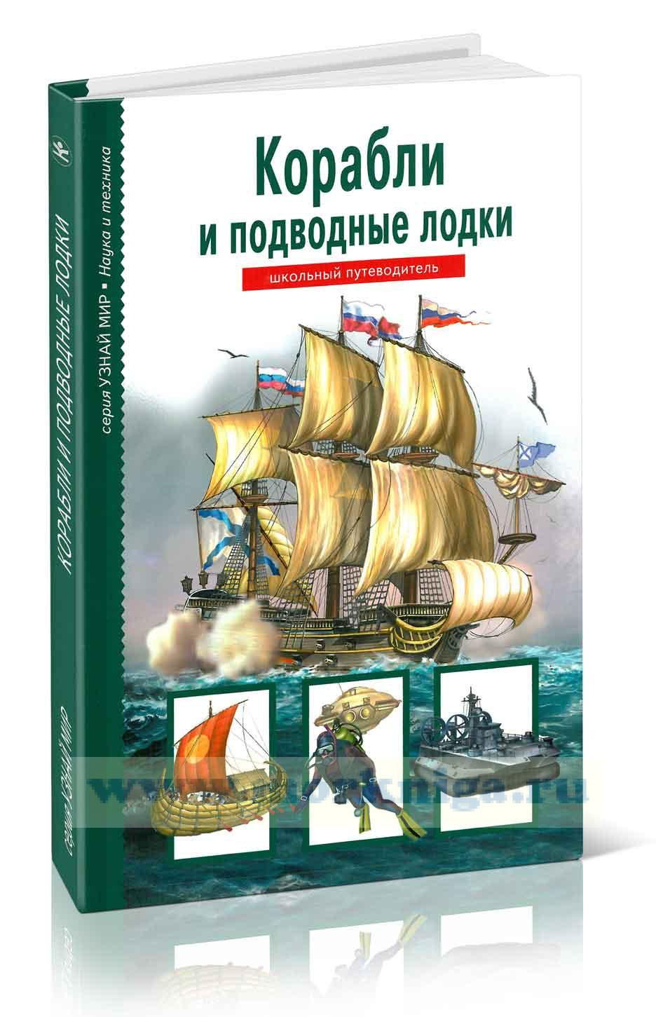 Корабли и подводные лодки. Школьный путеводитель