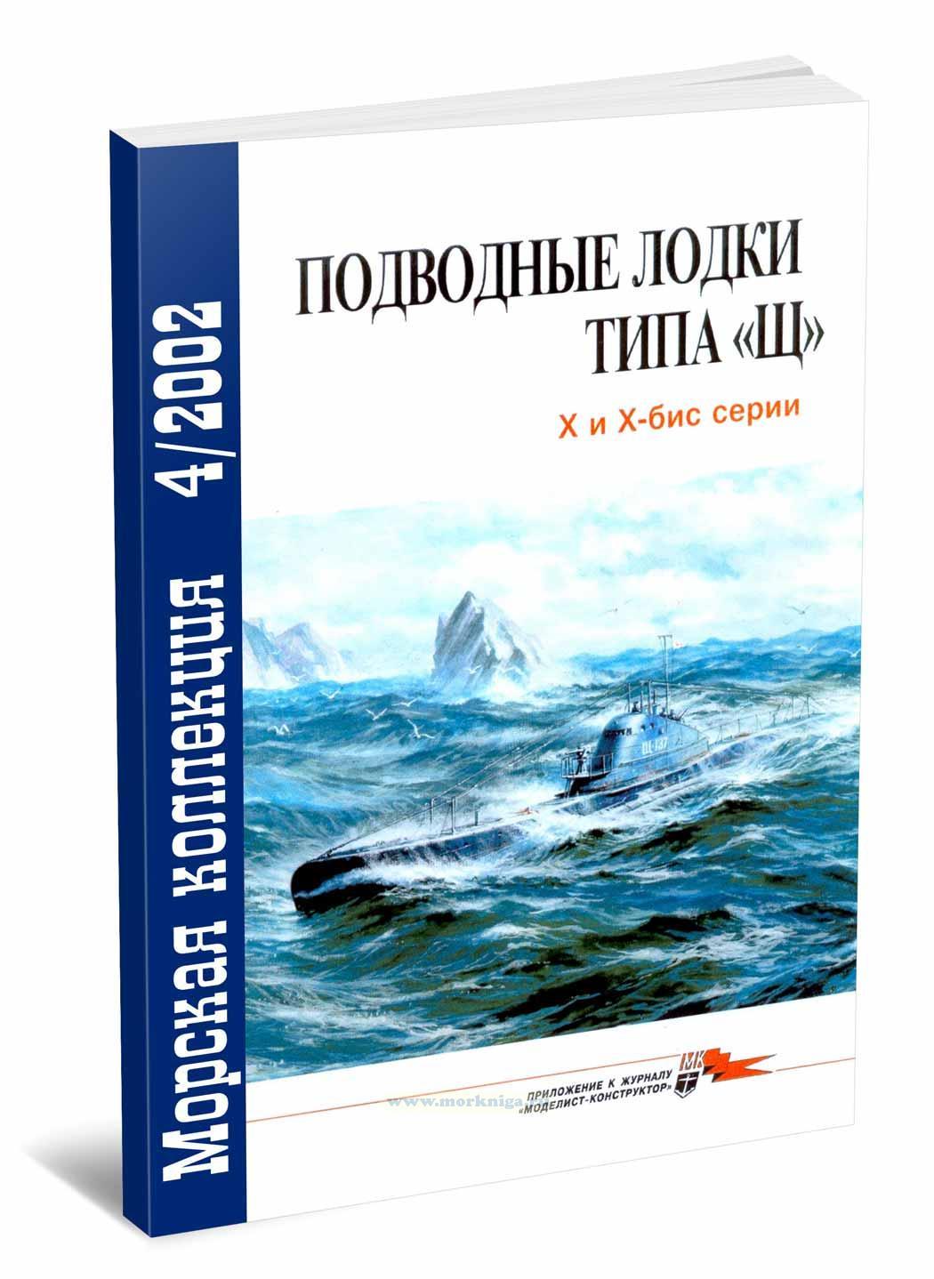 Подводные лодки типа «Щ» Х и Х-бис серии. Морская коллекция №4 (2002)