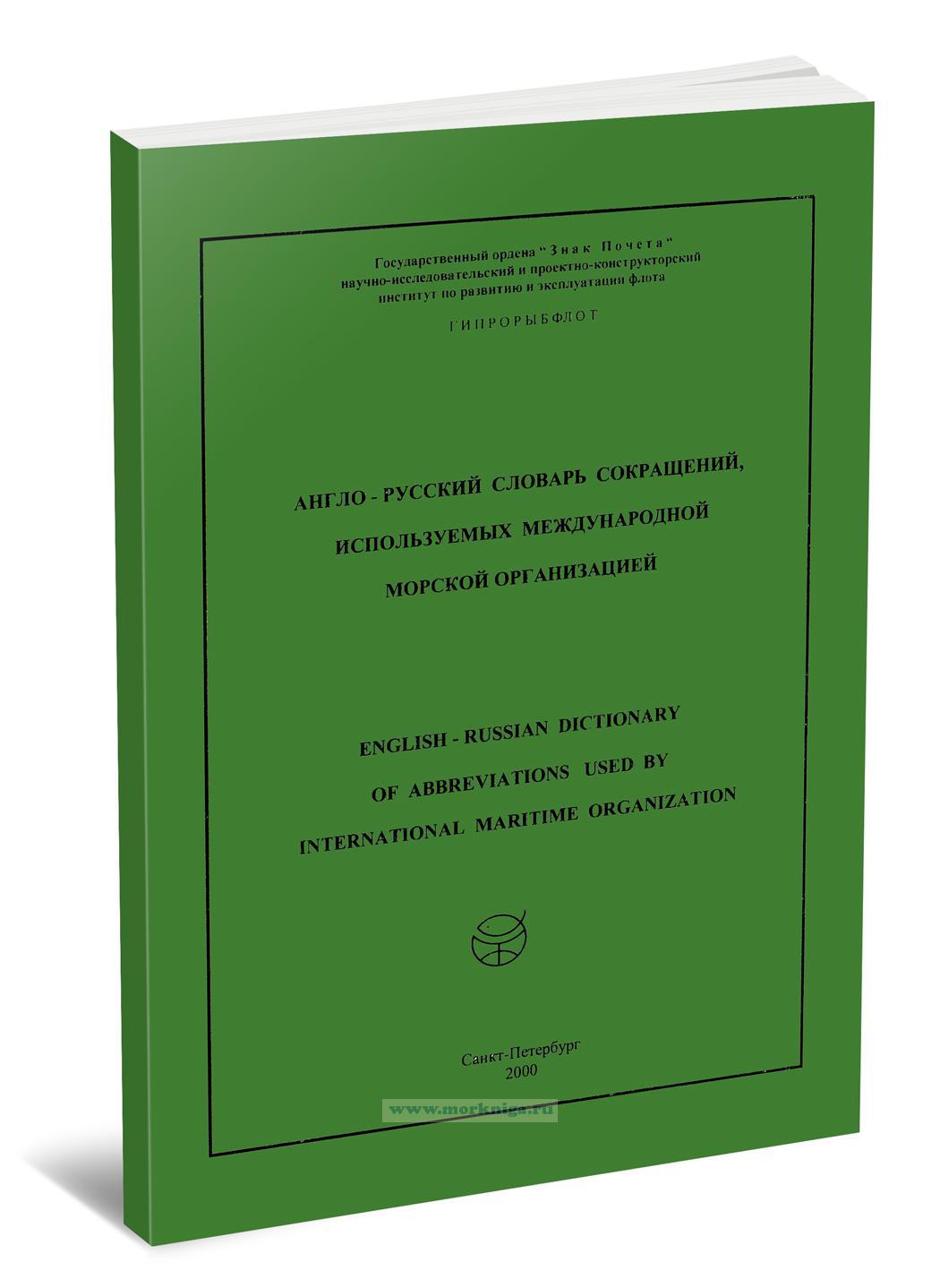 Англо-русский словарь сокращений, используемых международной морской организацией с дополнениями 2006 года (комплект из 2-х книг)