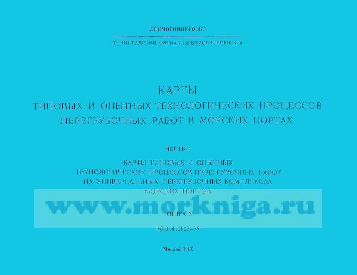 РД 31.41.02-79 Карты типовых и опытных технологических процессов перегрузочных работ на универсальных перегрузочных комплексах морских портов. Книга 2