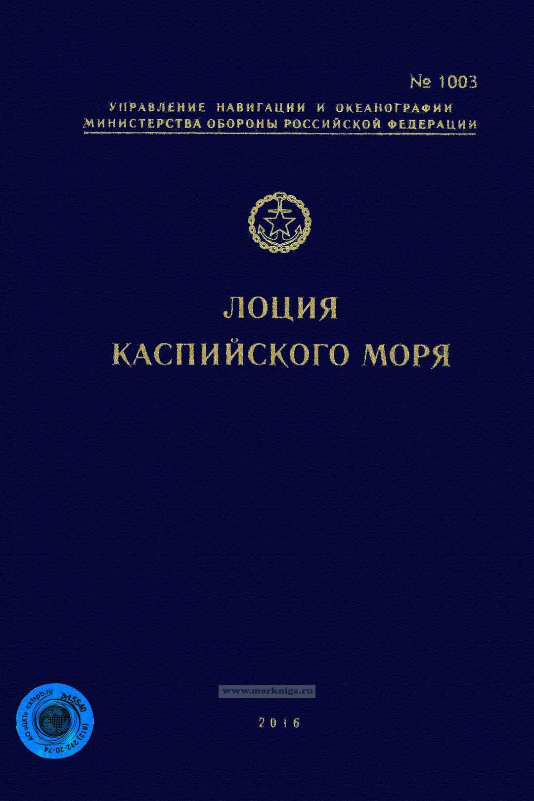 Лоция Каспийского моря. Адм. № 1003