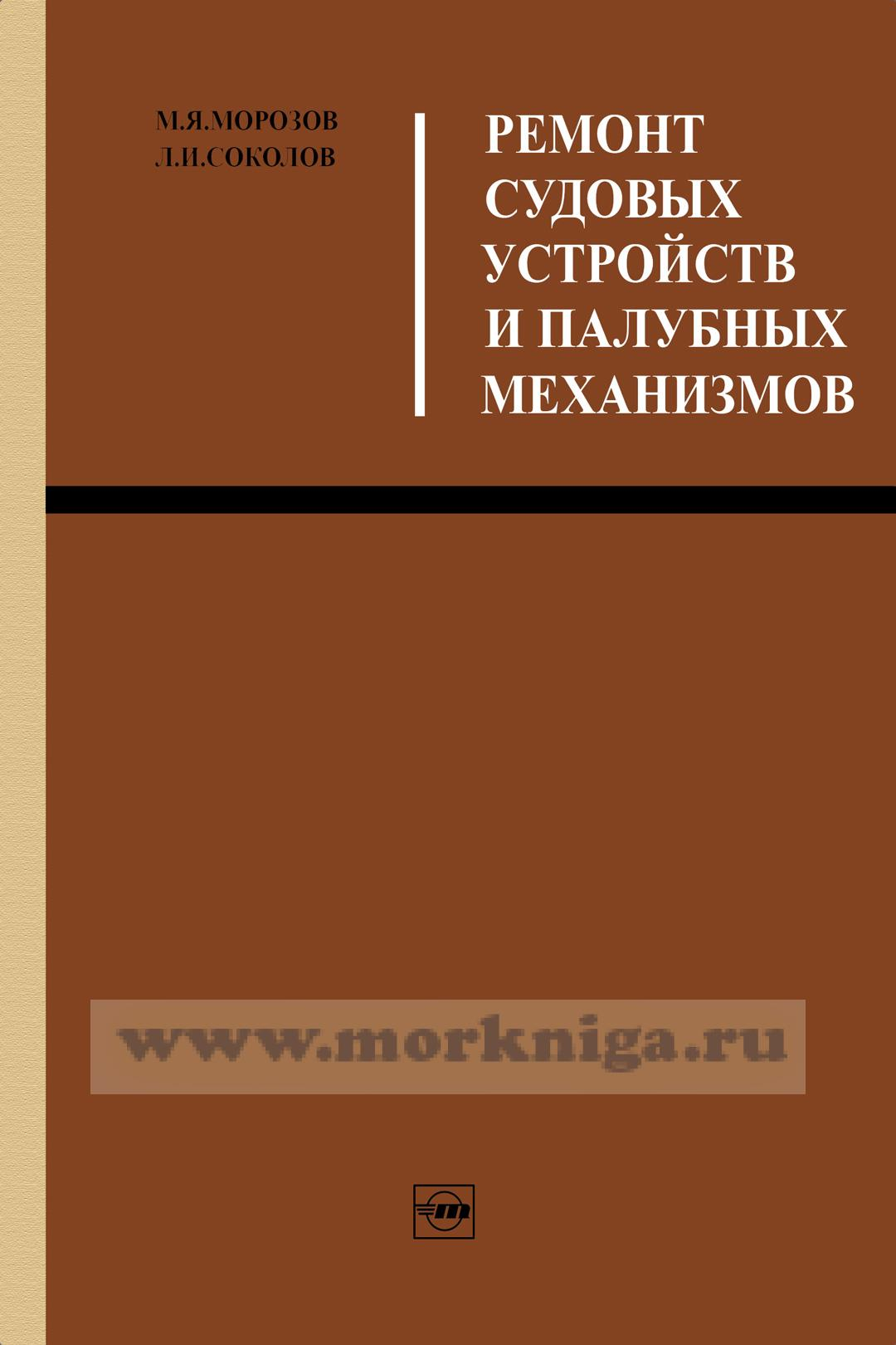 Ремонт судовых устройств и палубных механизмов