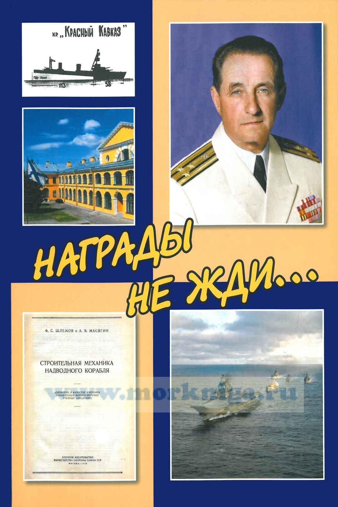 Награды не жди... К 100-летию со дня рождения инженера-кораблестроителя Федора Степановича Шлемова