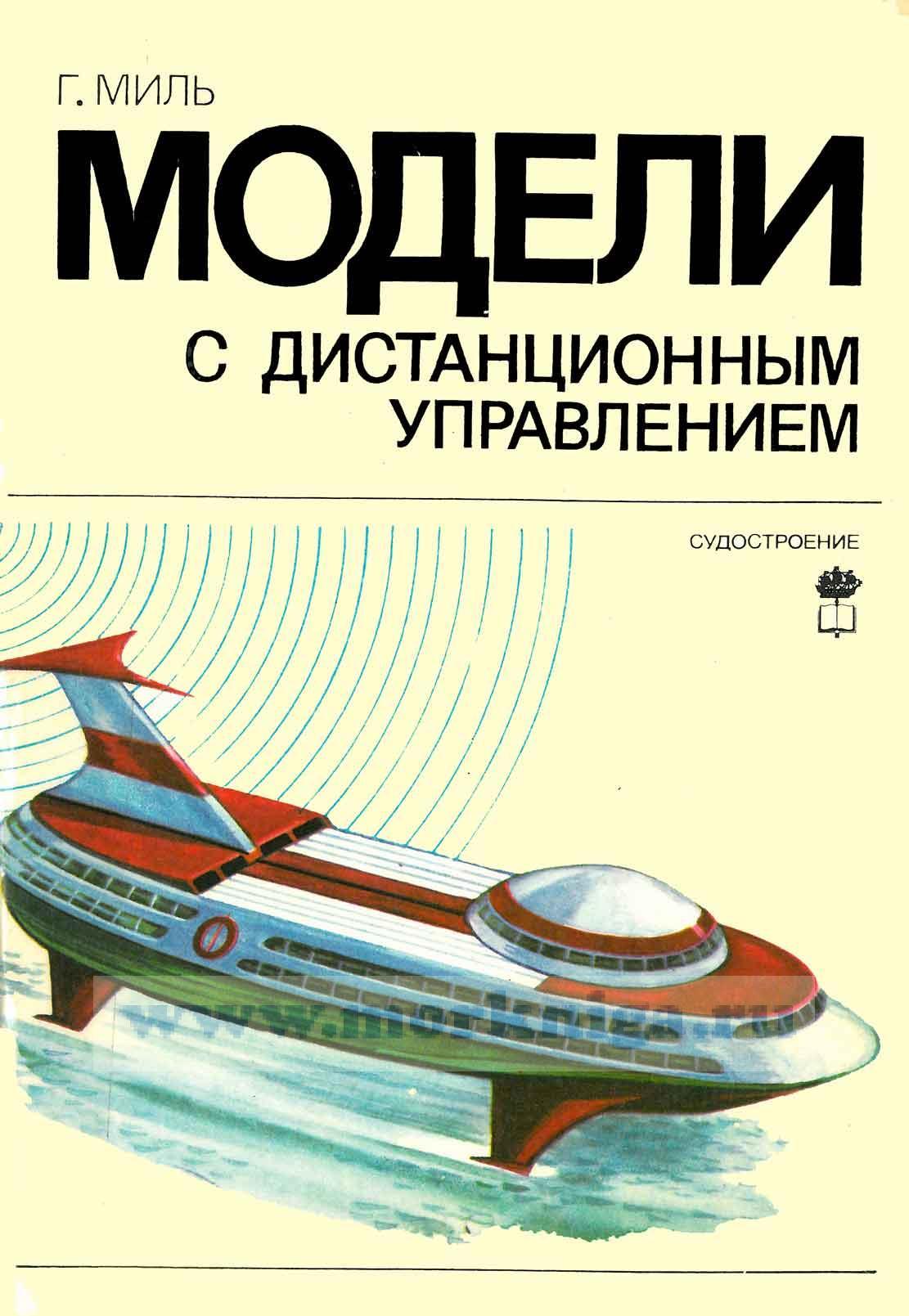 Модели с дистанционным управлением