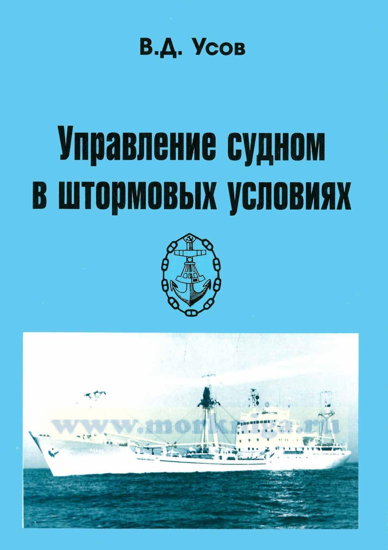 Управление судном в штормовых условиях
