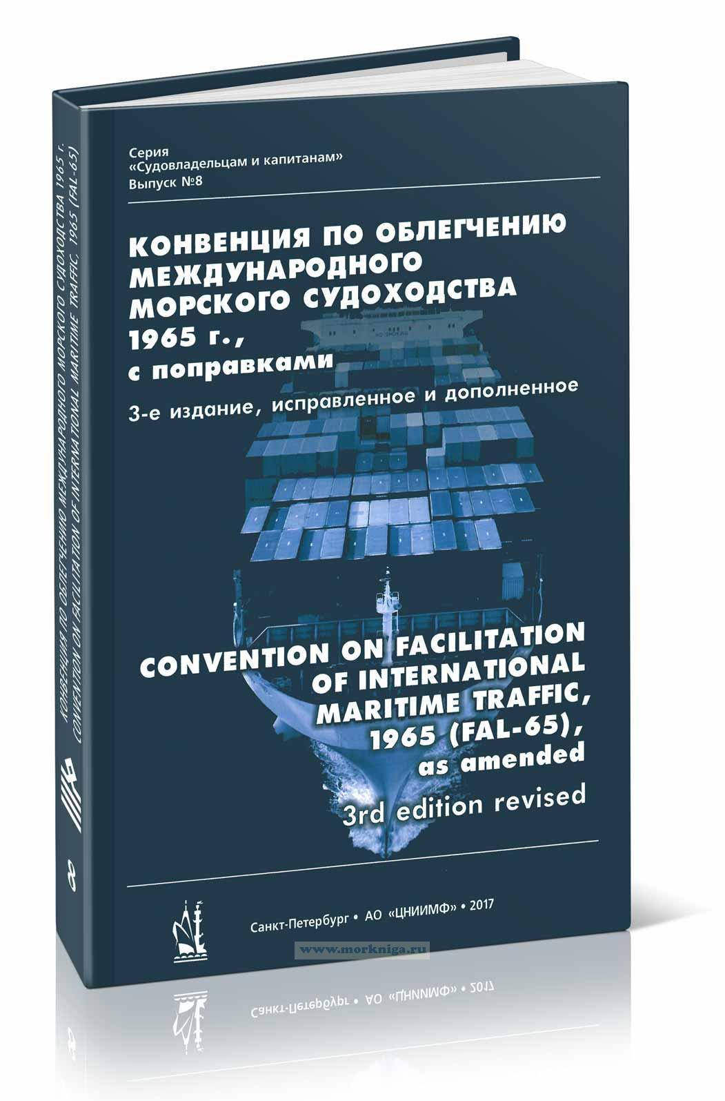Конвенция по облегчению международного морского судоходства 1965 с поправками (FAL-65). 3-е издание