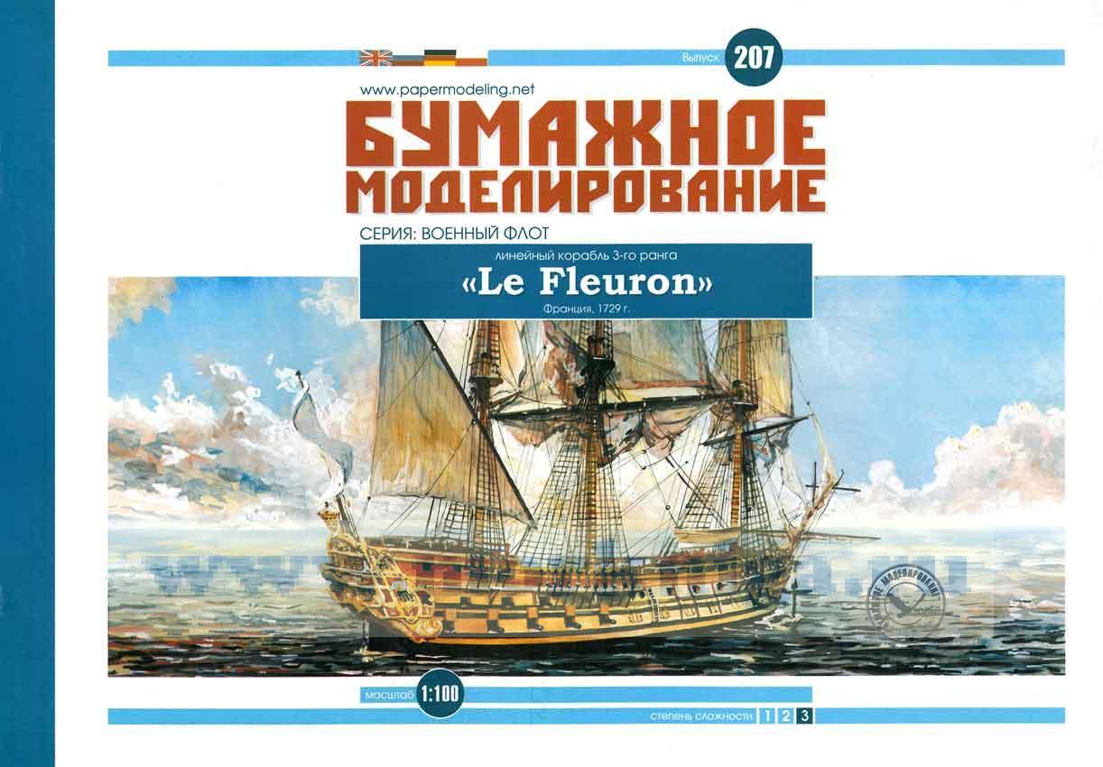 Бумажная модель линейного корабля 3-го ранга