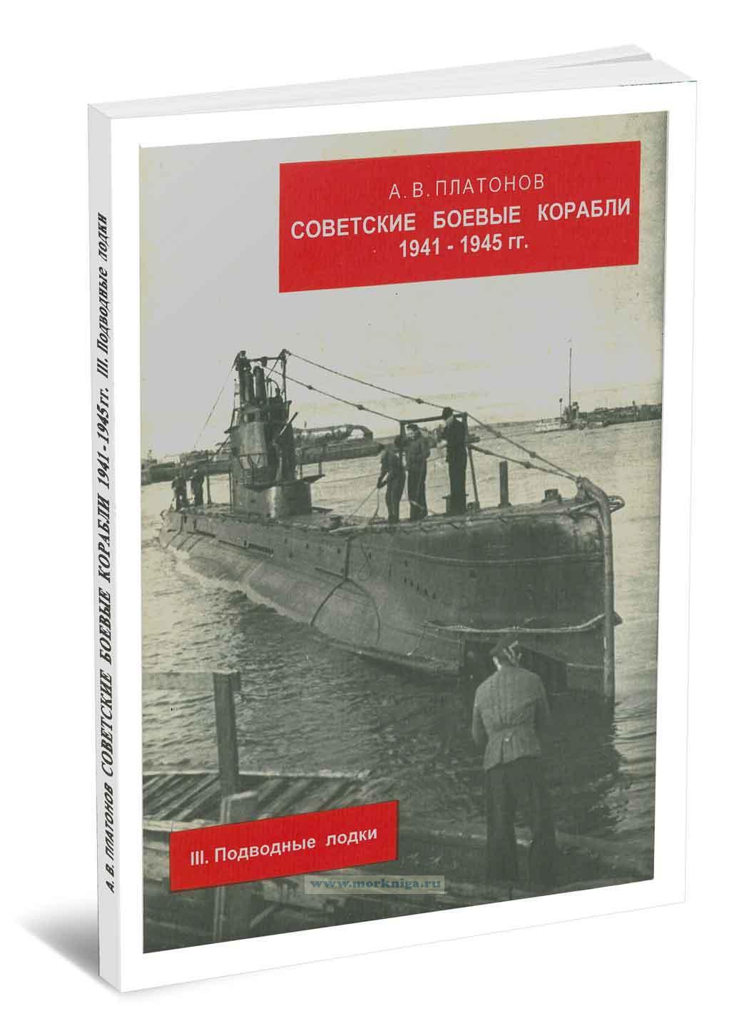 Советские боевые корабли 1941-1945 гг. III. Подводные лодки