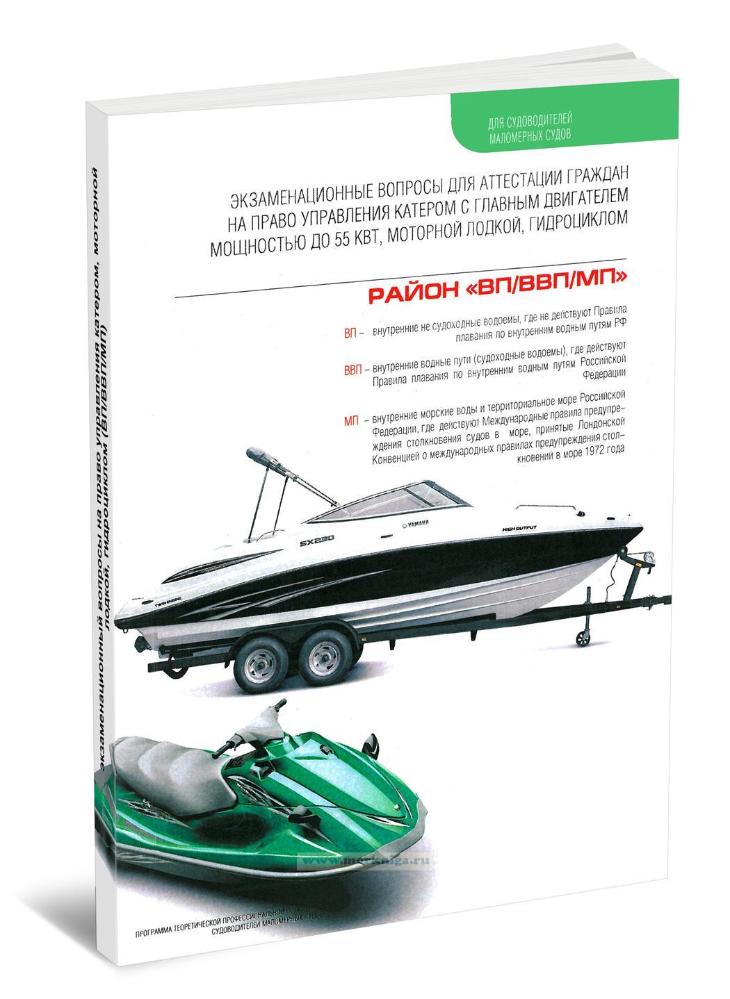 Экзаменационные вопросы для аттестации граждан на право управления катером с главными двигателями мощностью до 55 квт, моторной лодкой и гидроциклом Район