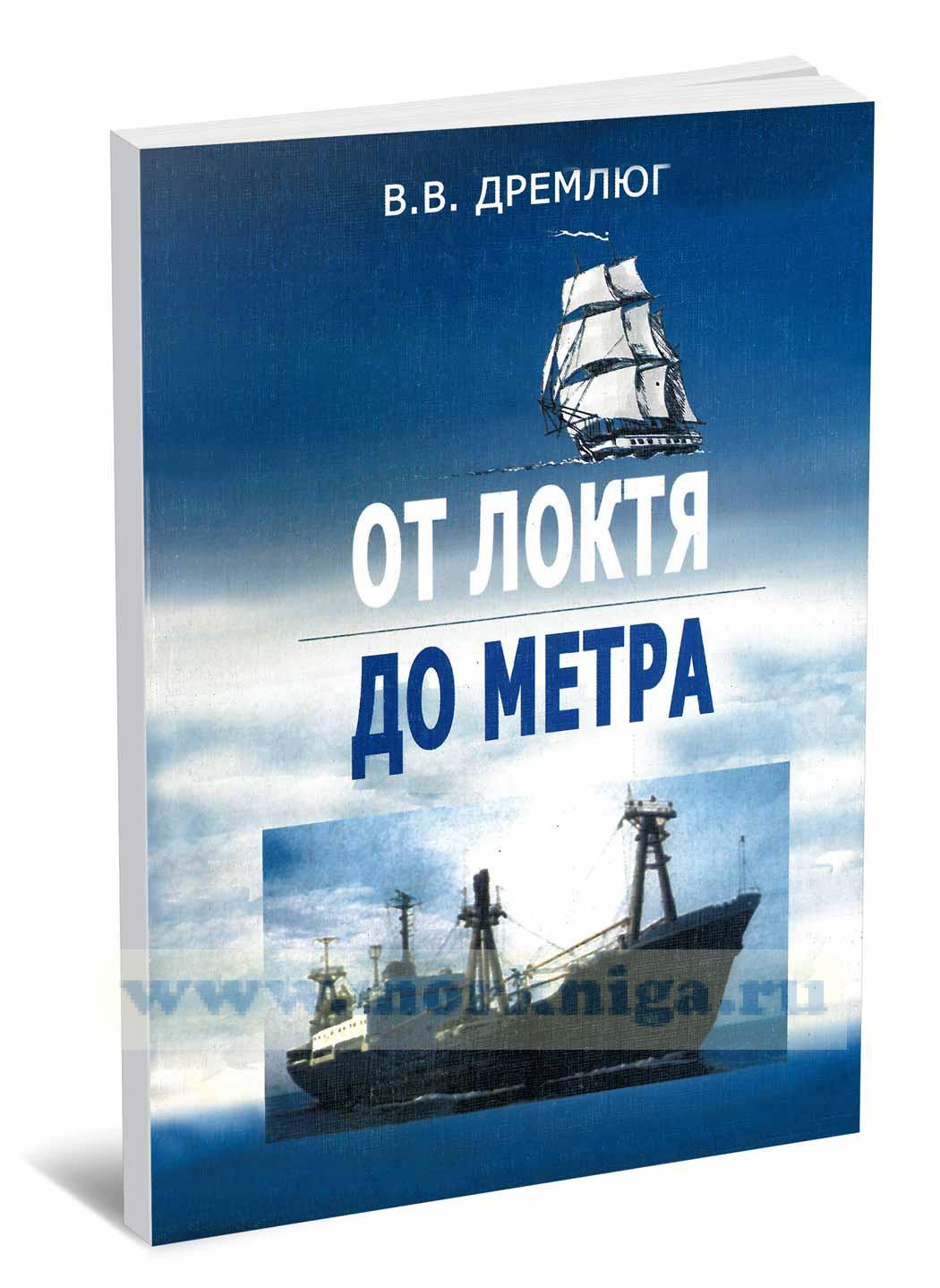 От локтя до метра: морские единицы измерений