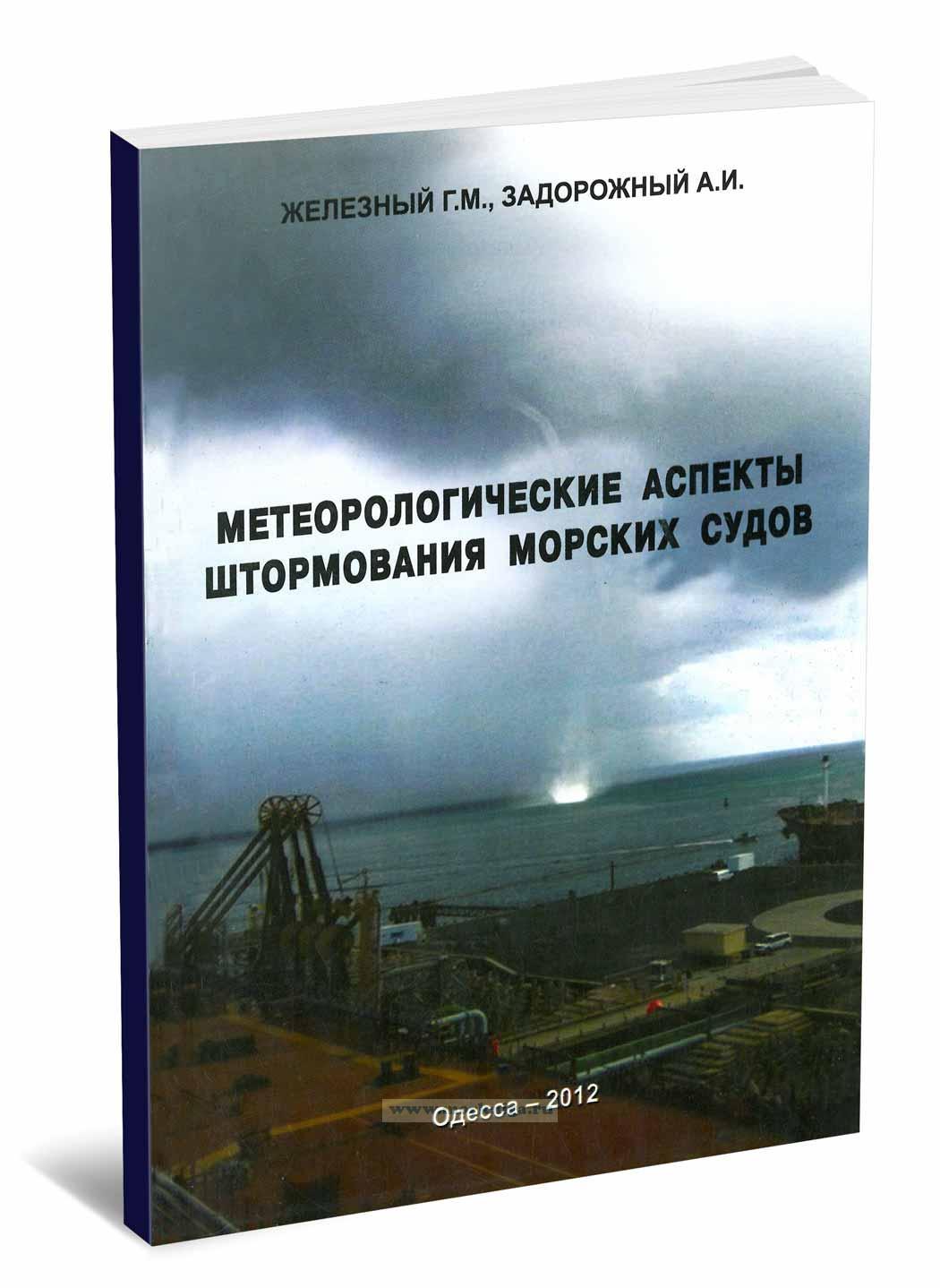 Метеорологические аспекты штормования морских судов. Практическое пособие