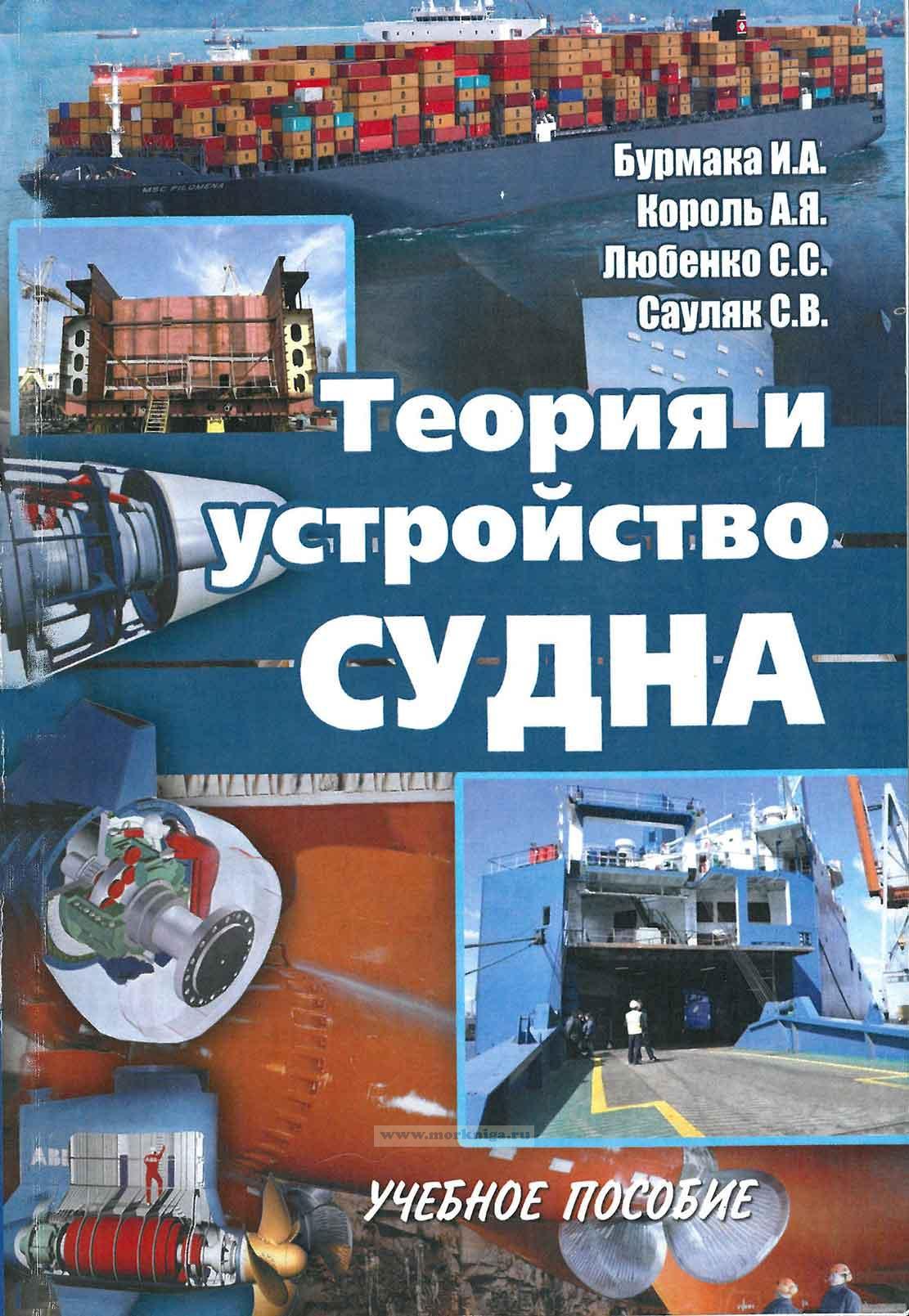 Теория и устройство судна: учебное пособие