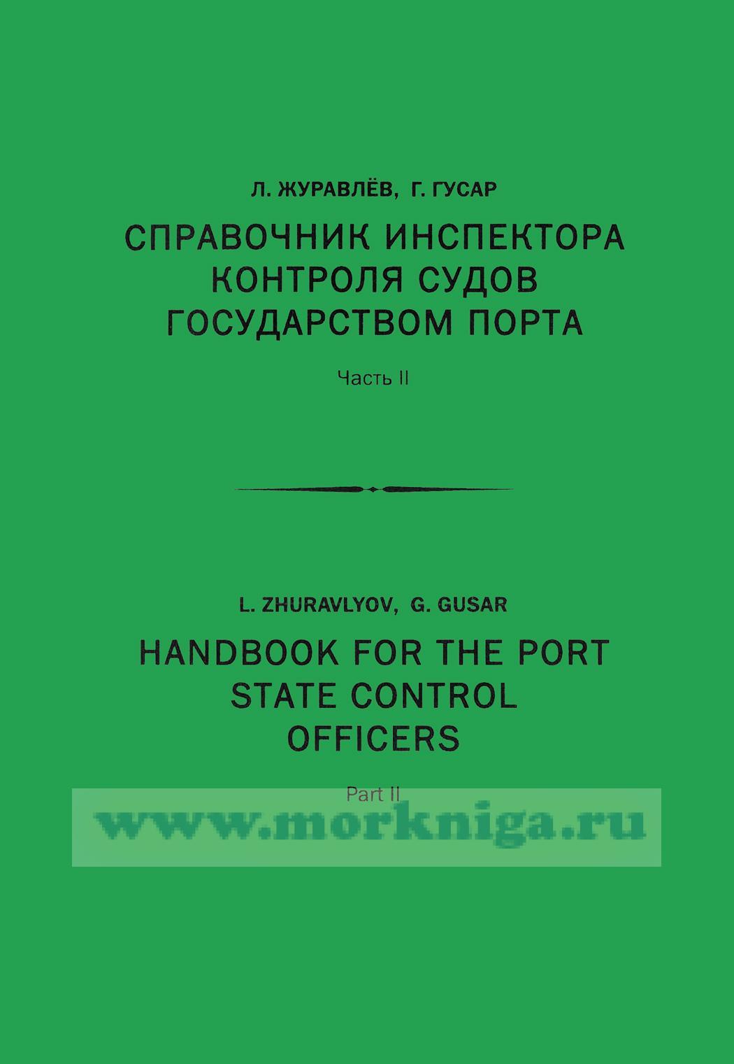 Справочник инспектора Контроля судов Государством порта. Часть 2. Handbook for the port state control officers. Part 2