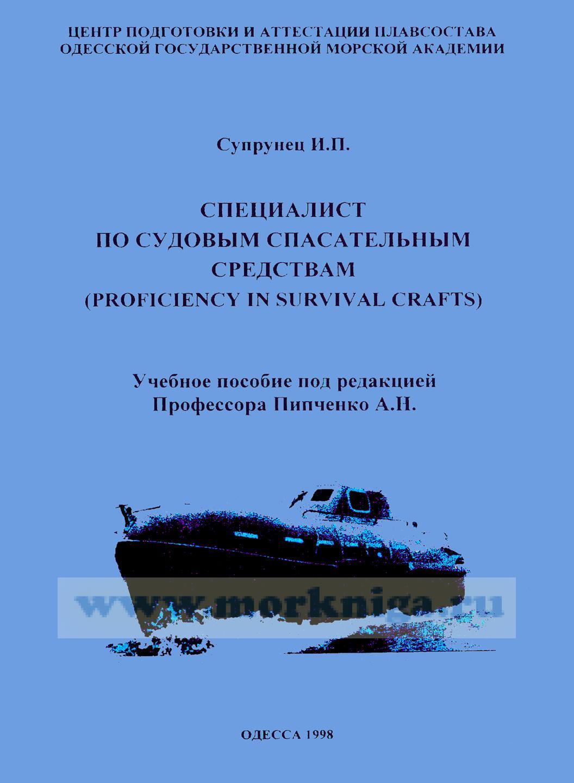 Специалист по судовым спасательным средствам. Proficiency in survival crafts