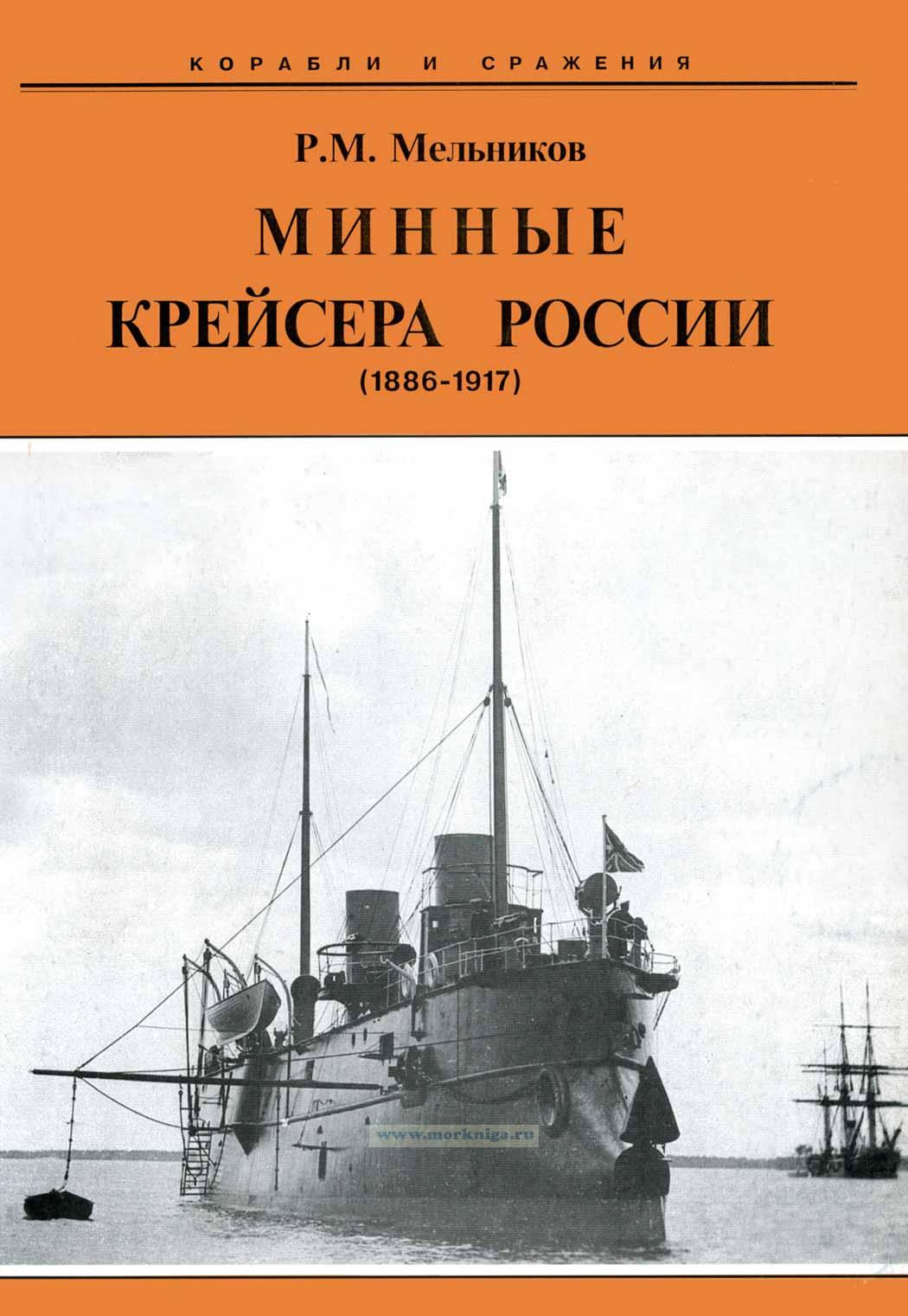Минные крейсера России (1886-1917)