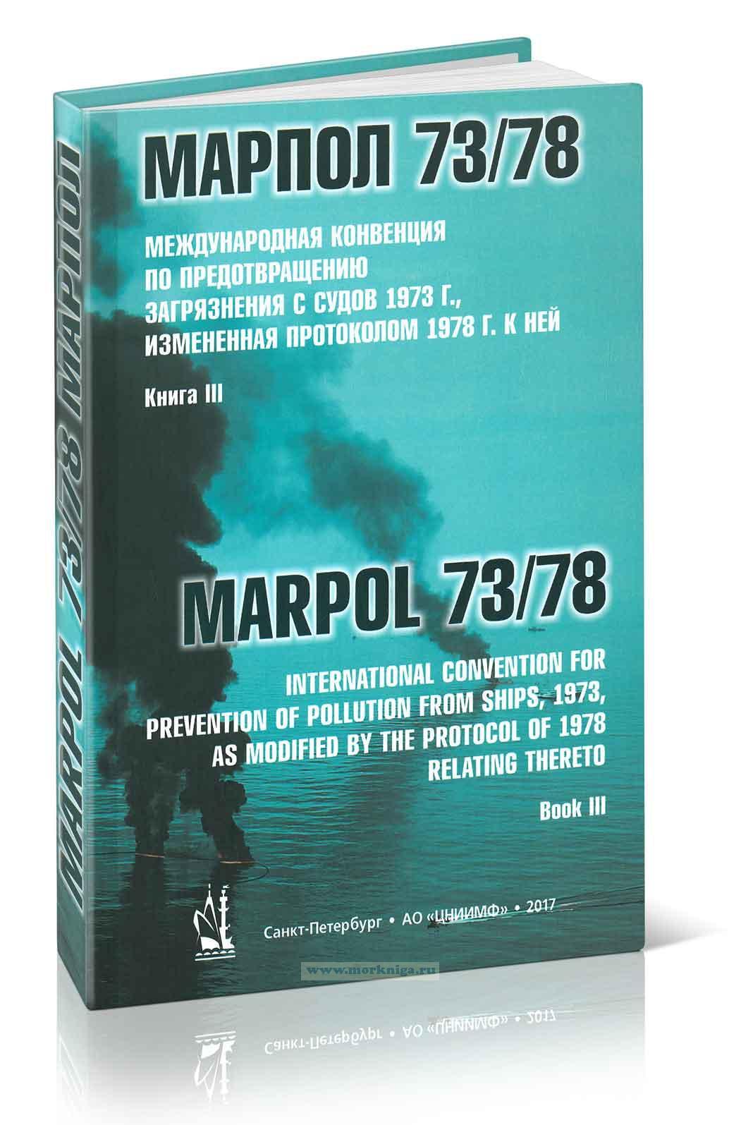 Международная Конвенция по предотвращению загрязнения с судов (МАРПОЛ) Книга III. International Convention for Prevention of Pollution from Ships (MARPOL), Book III