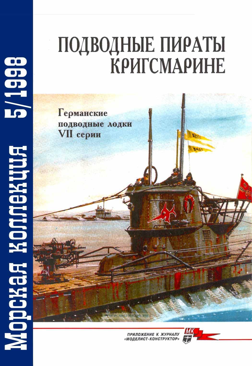 Подводные пираты кригсмарине. Германские подводные лодки VII серии. Морская коллекция №5 (1998)