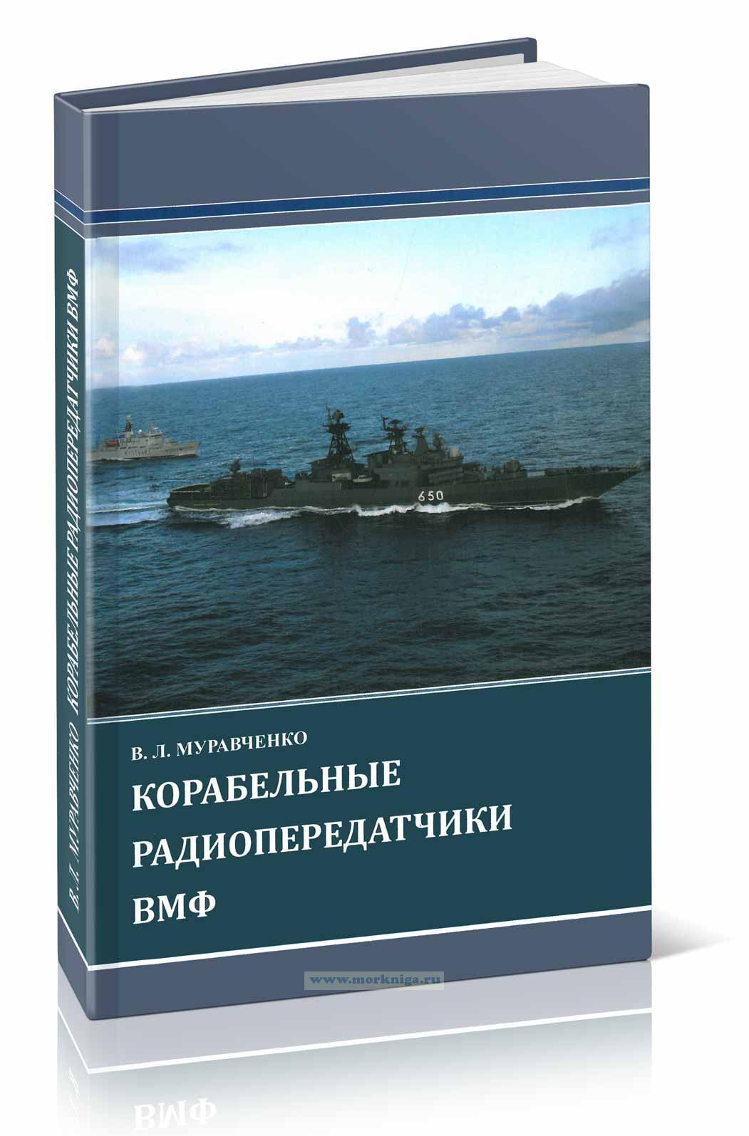 Корабельные радиопередатчики ВМФ