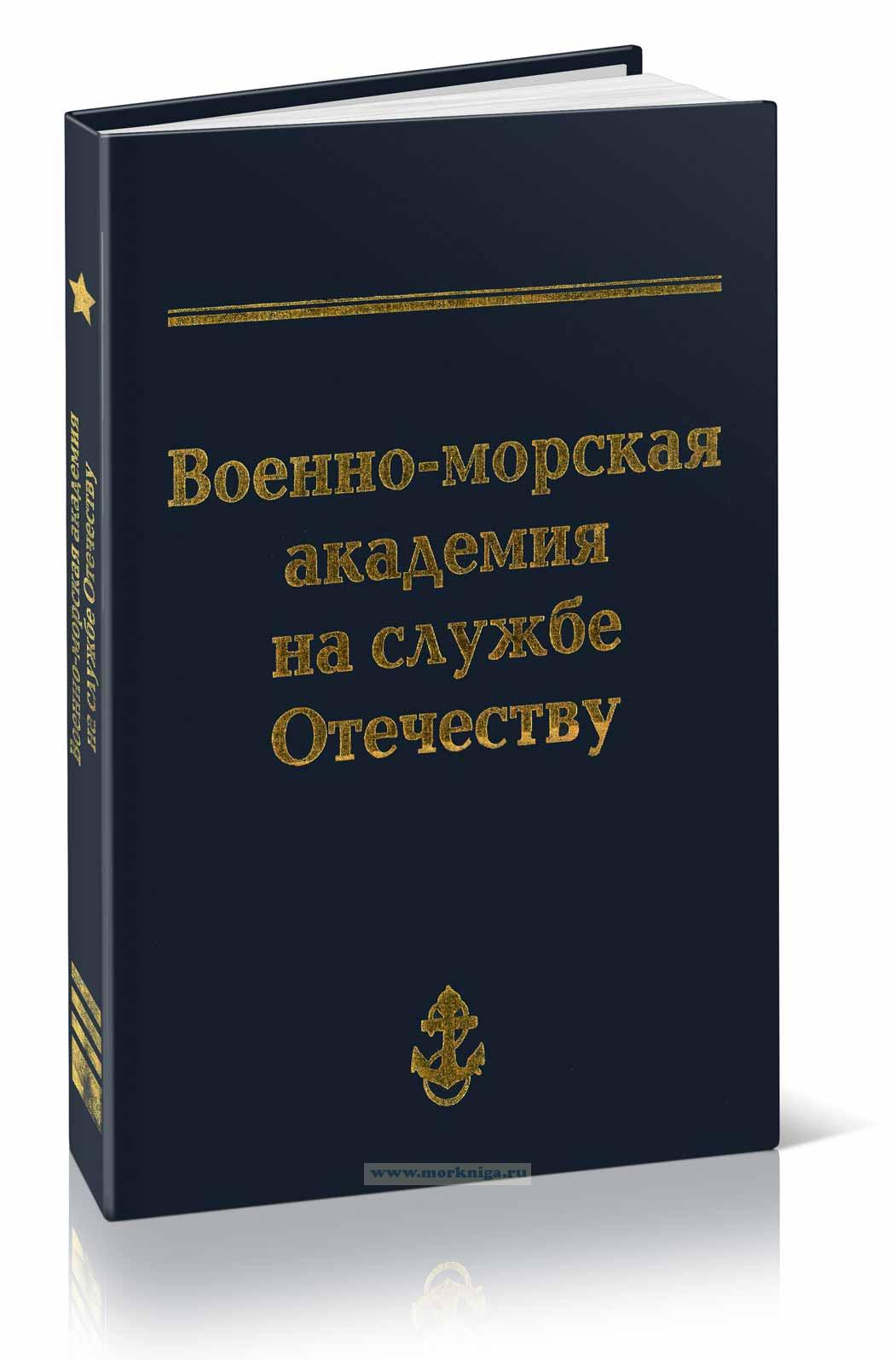 Военно-морская академия на службе Отечеству