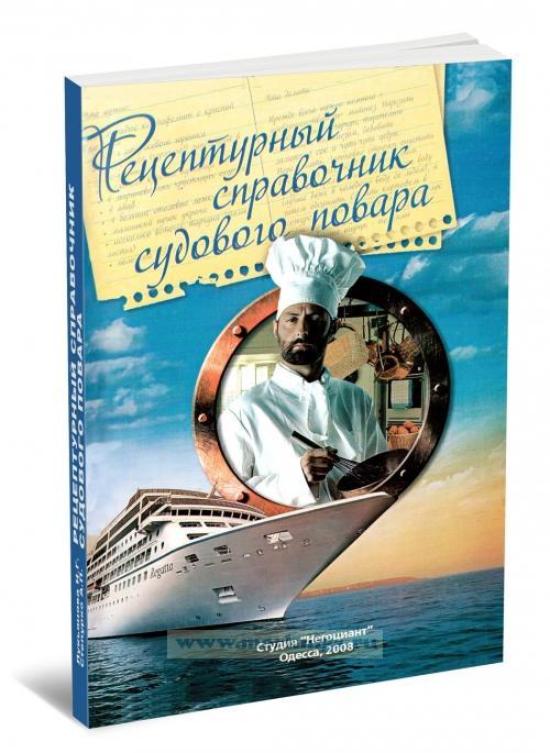 Рецептурный справочник судового повара