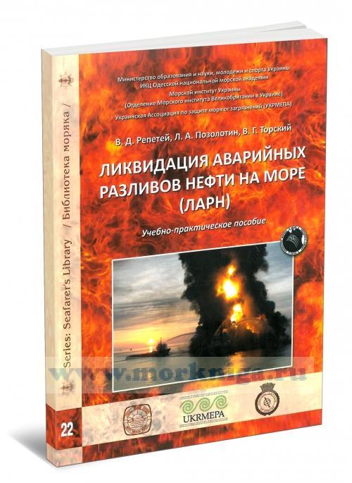 Ликвидация аварийных разливов нефти на море (ЛАРН): учебно-практическое пособие