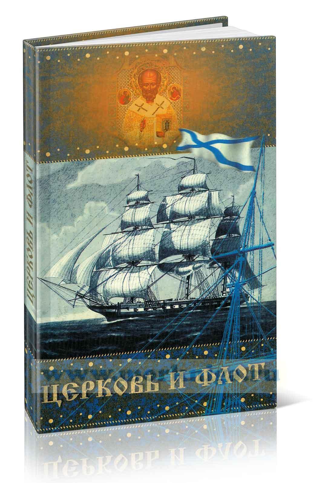 Церковь и флот