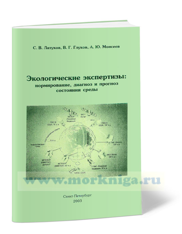 Экологические экспертизы: нормирование, диагноз и прогноз состояния среды