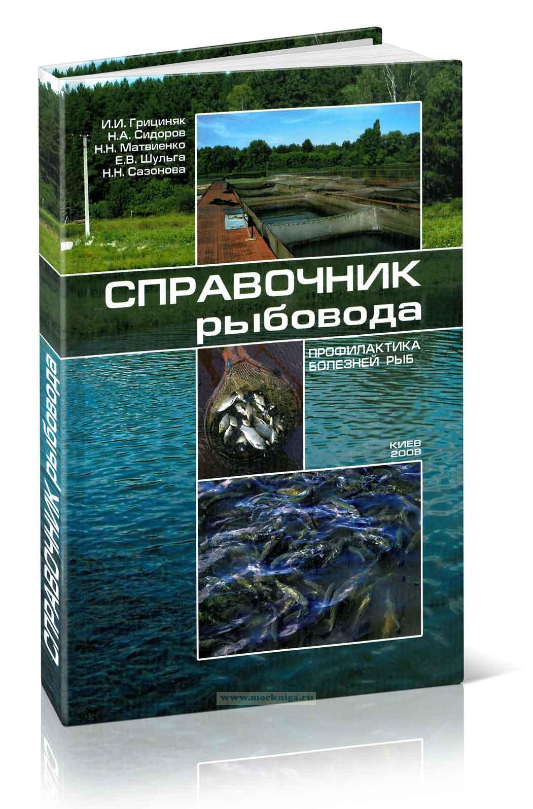 Справочник рыбовода. Профилактика болезней рыб
