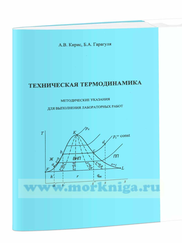 Техническая термодинамика: методические указания для выполнения лабораторных работ