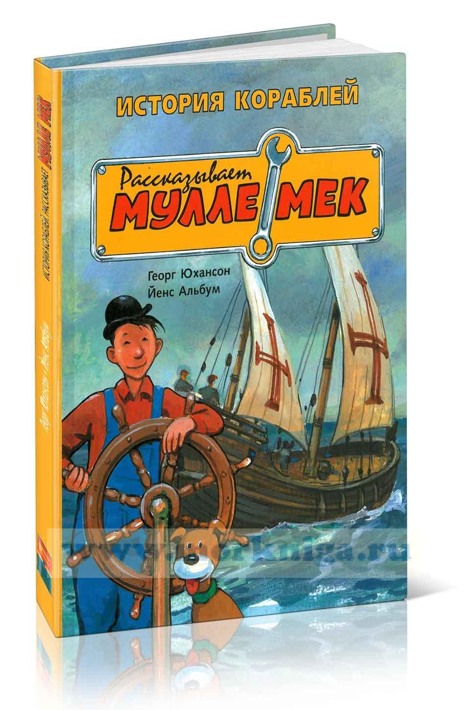 История кораблей. Рассказываем Мулле Мек: история транспорта для детей