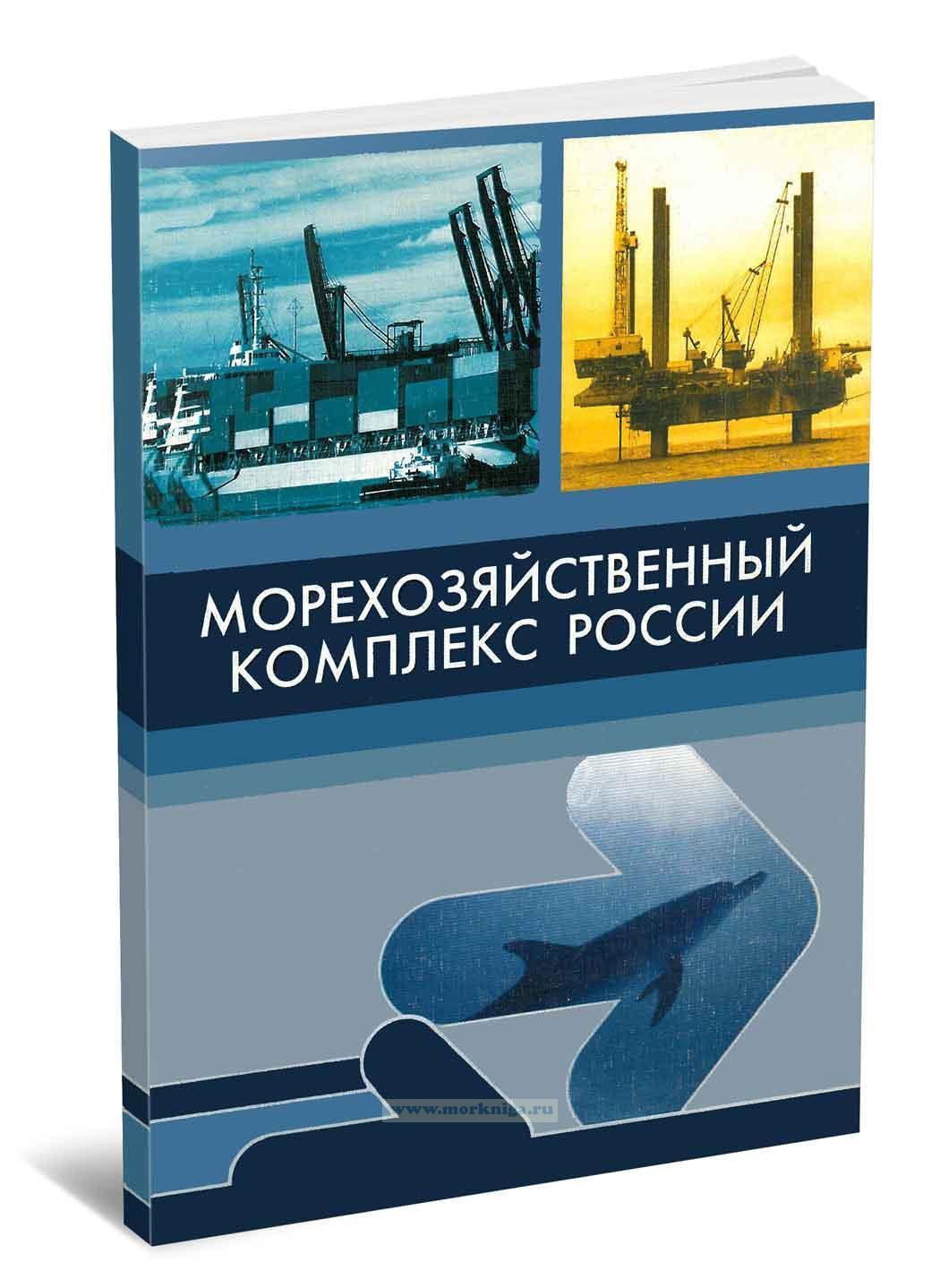 Морехозяйственный комплекс России