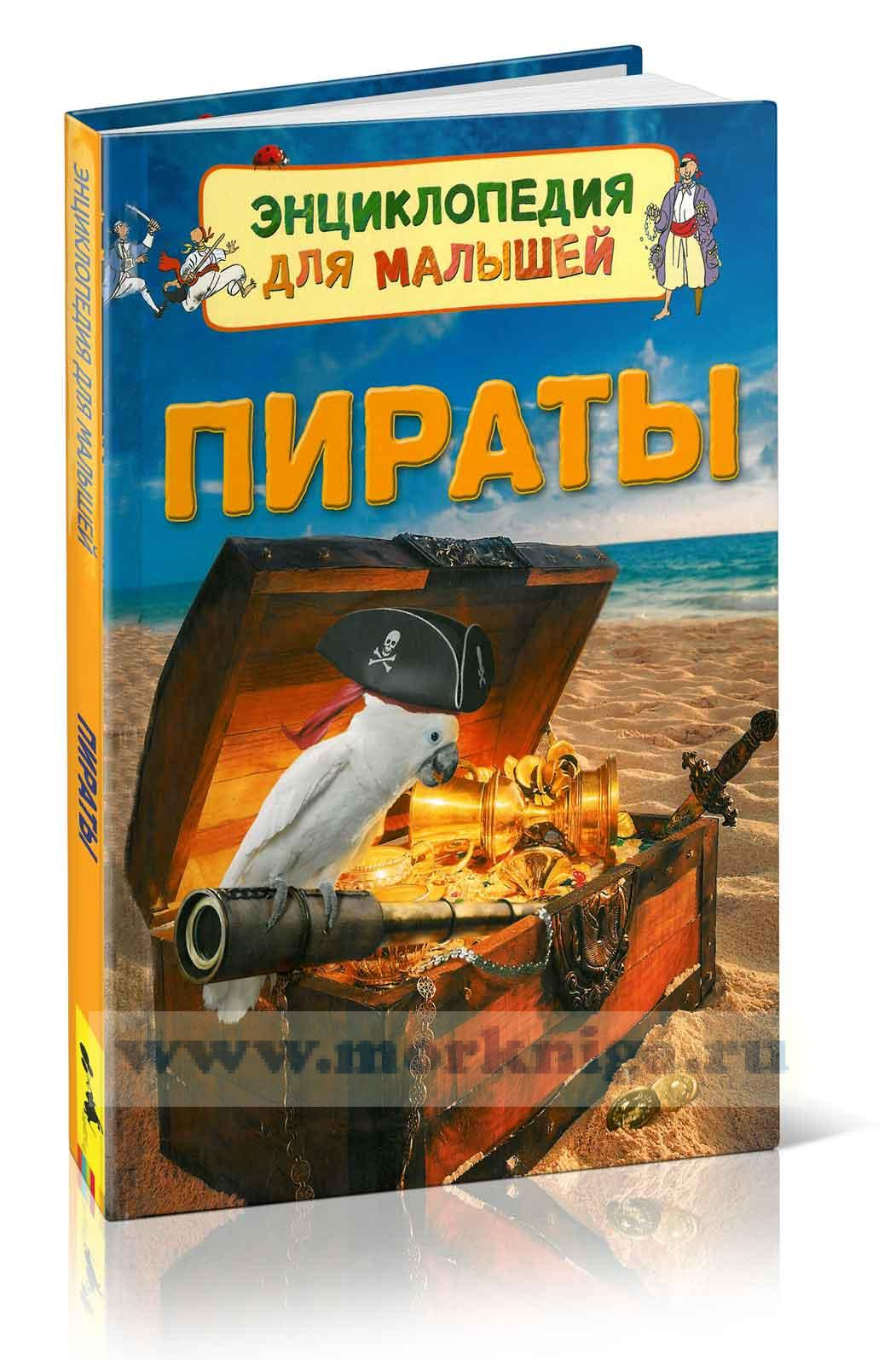 Пираты. Энциклопедия для малышей