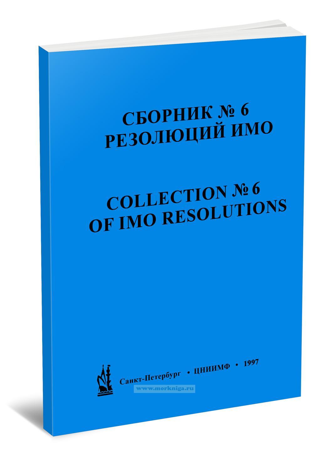 Сборник № 6 резолюций ИМО. Collection No.6 of IMO Resolutions