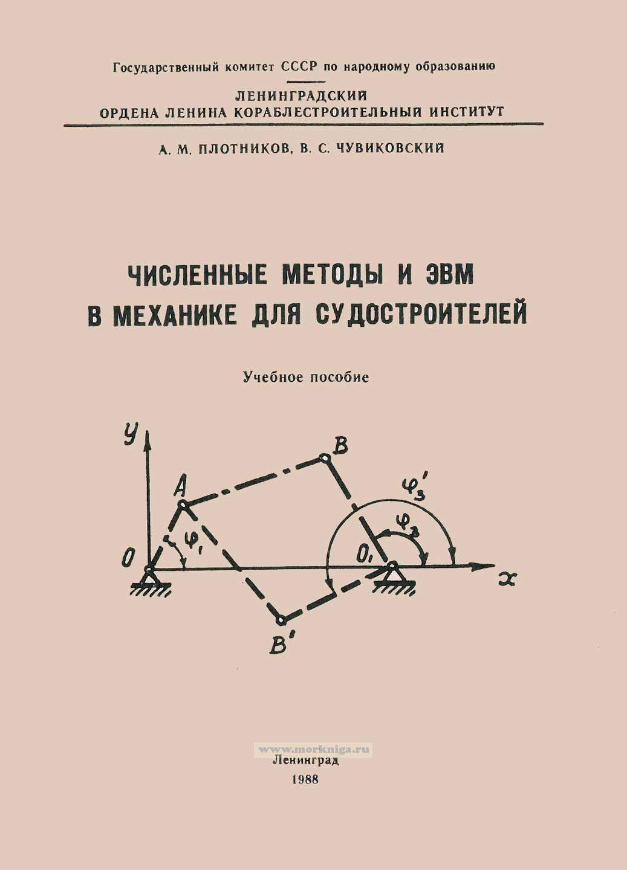 Численные методы и ЭВМ в механике для судостроителей