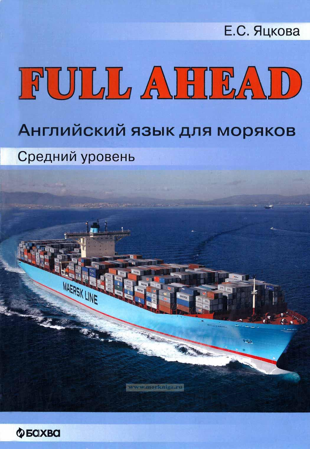 Full ahead. Английский язык для моряков. Средний уровень