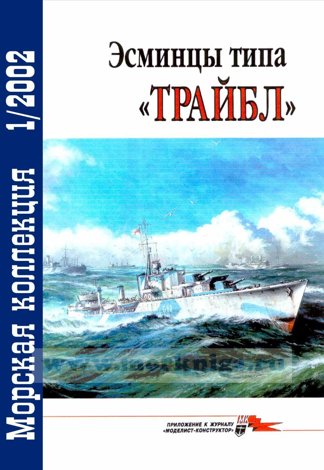 Эсминцы типа «ТРАЙБЛ». Морская коллекция №1 (2002)