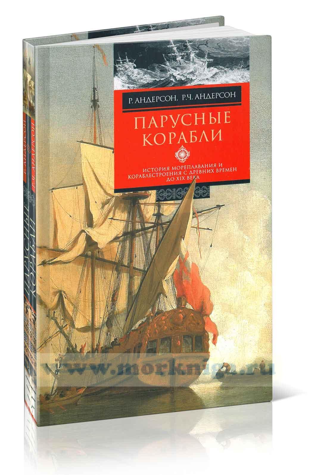 Парусные корабли. История мореплавания и кораблестроения с древних времен до XIX века