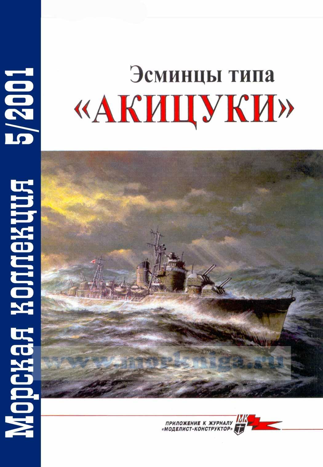 Эсминец типа «Акицуки». Морская коллекция №5 (2001)