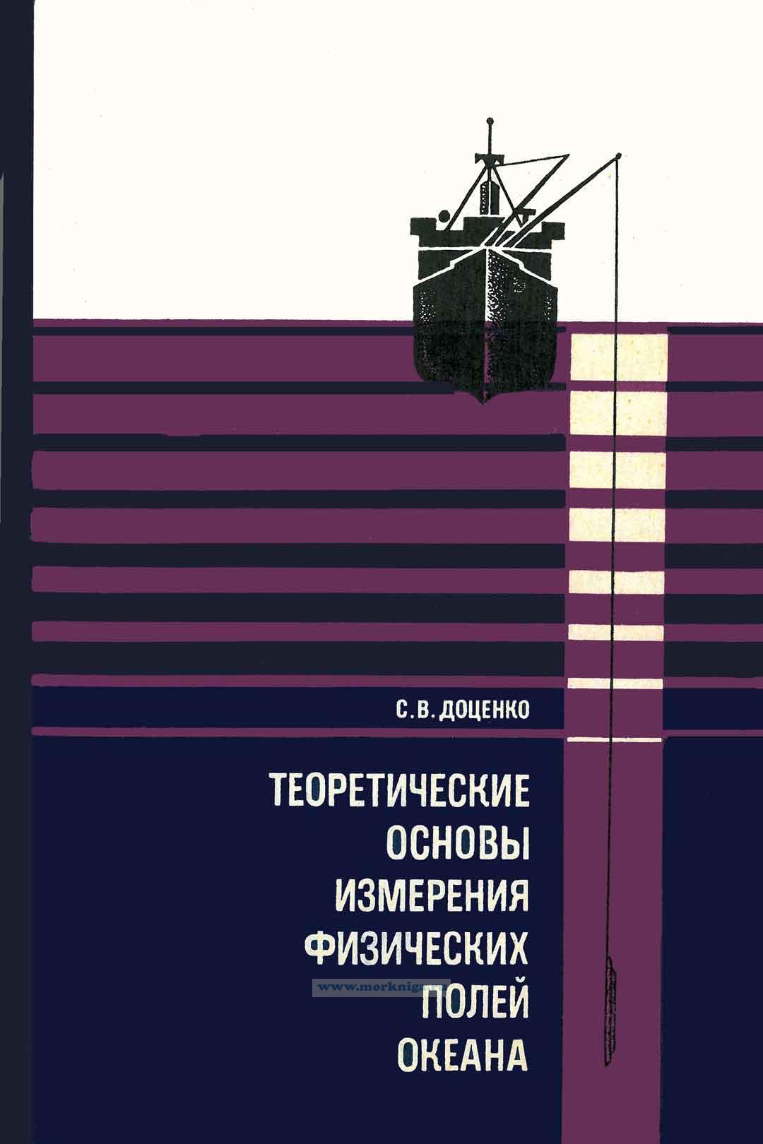Теоретические основы измерения физических полей океана