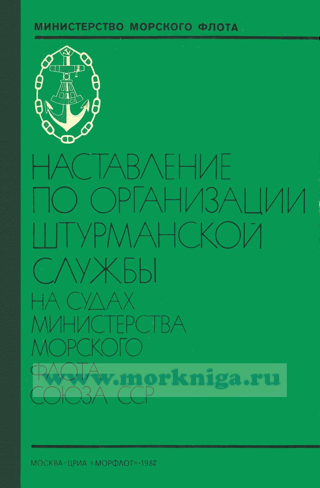 Наставление по организации штурманской службы на судах министерства морского флота ССР