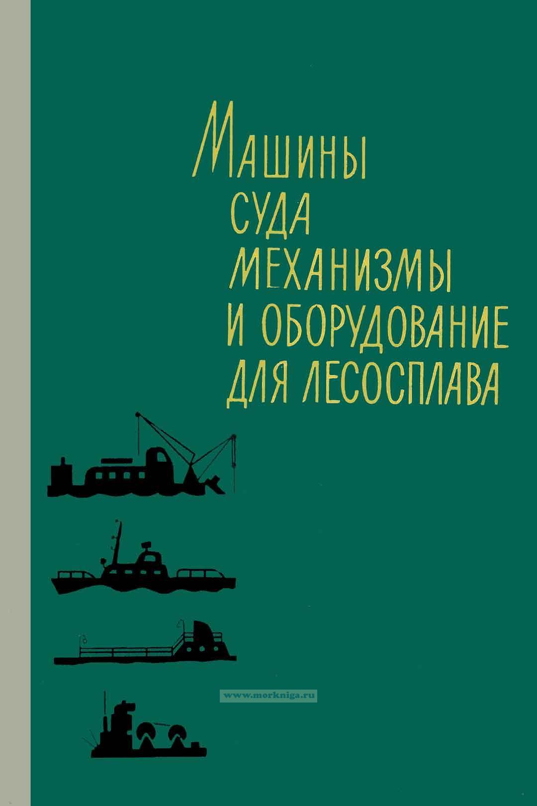 Машины, суда, механизмы и оборудование для лесосплава