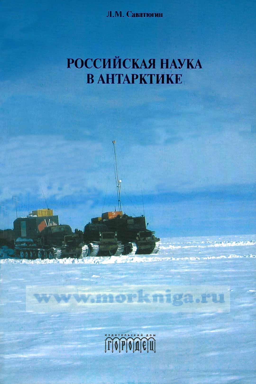 Российская наука в Антарктике