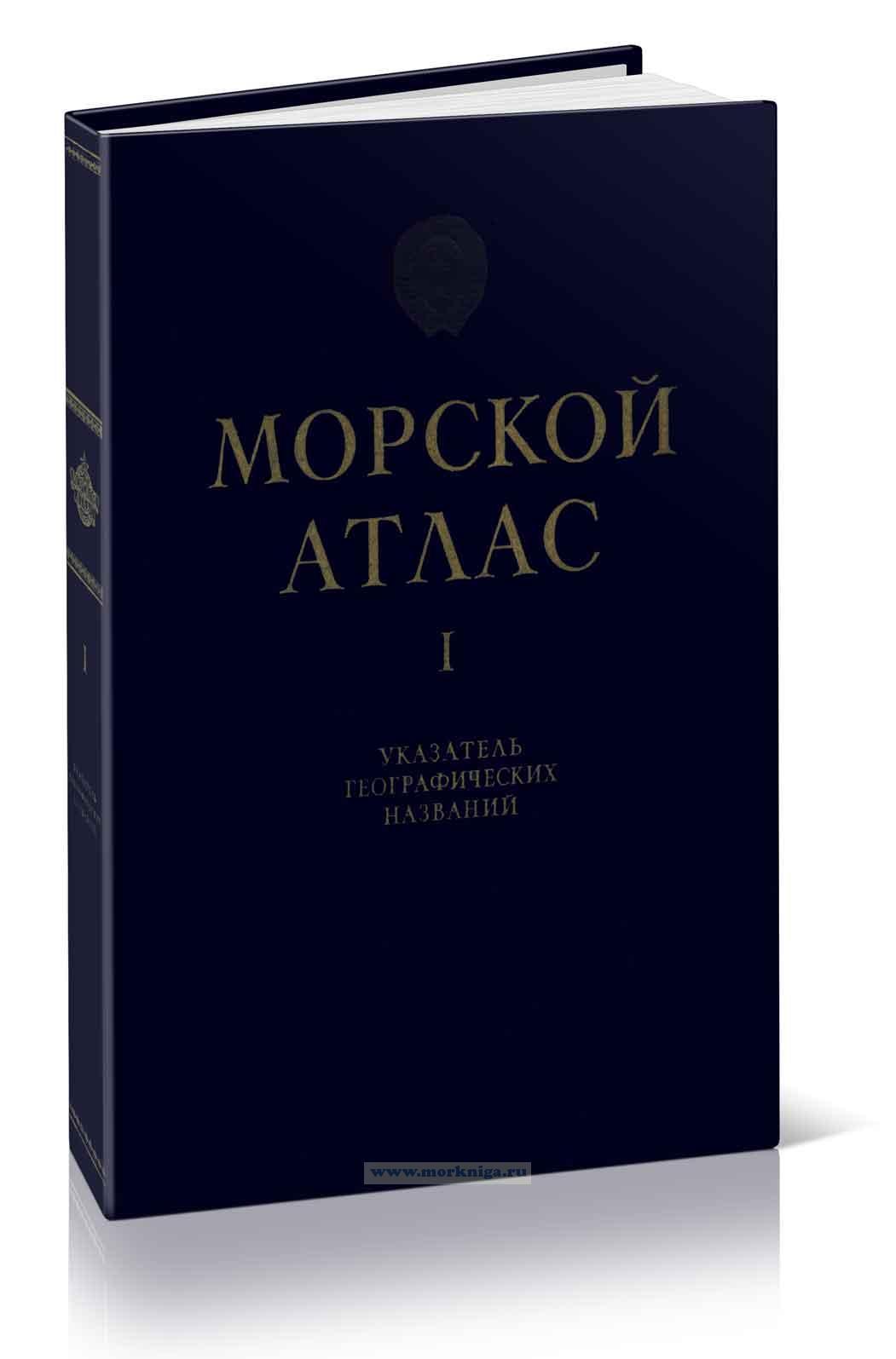 Морской атлас. Том 1. Указатель географических названий