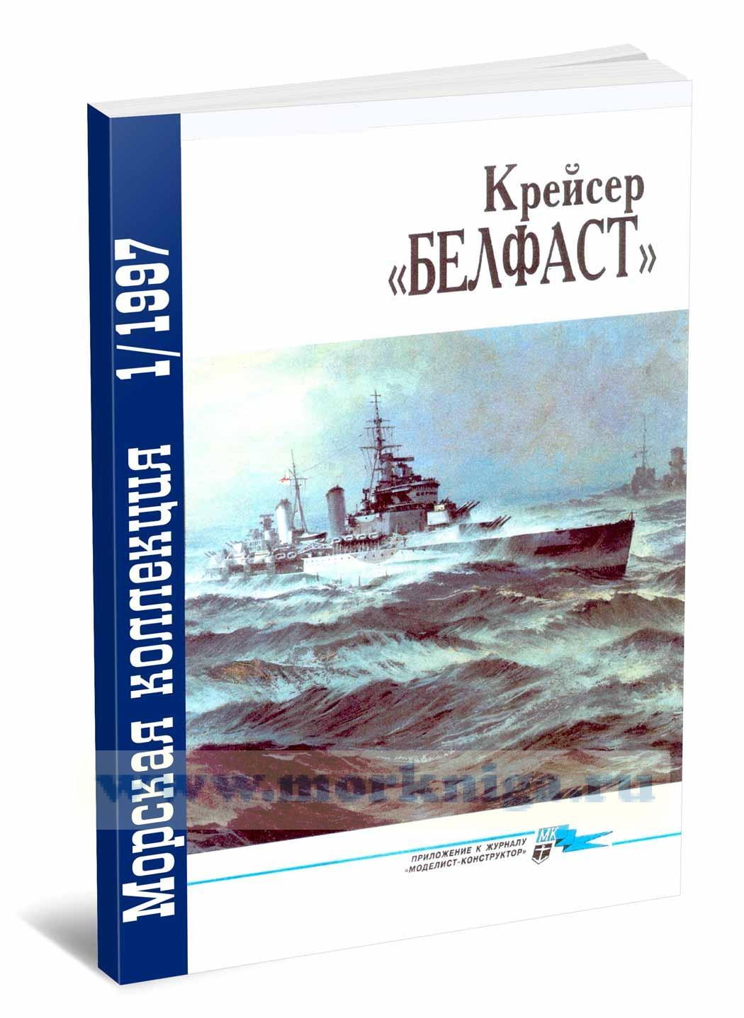 Крейсер «БЕЛФАСТ». Морская коллекция №1 (1997)